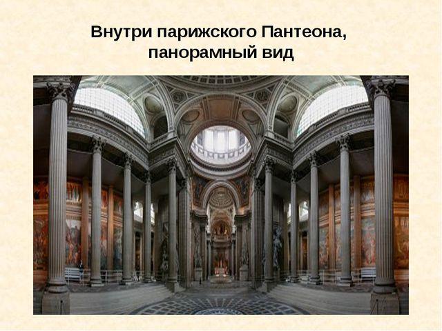 Внутри парижского Пантеона, панорамный вид