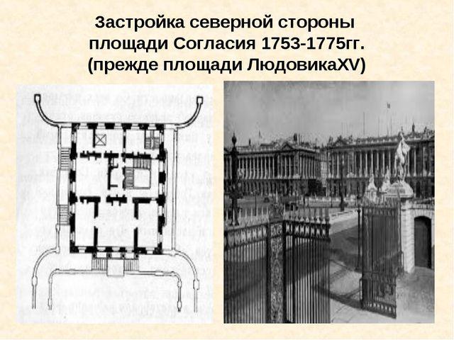 Застройка северной стороны площади Согласия 1753-1775гг. (прежде площади Людо...