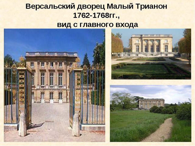 Версальский дворец Малый Трианон 1762-1768гг., вид с главного входа