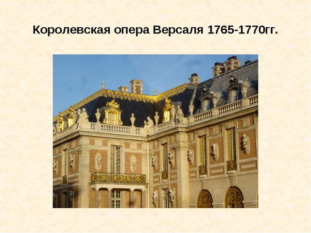 Королевская опера Версаля 1765-1770гг.