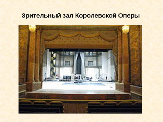 Зрительный зал Королевской Оперы