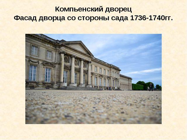 Компьенский дворец Фасад дворца со стороны сада 1736-1740гг.