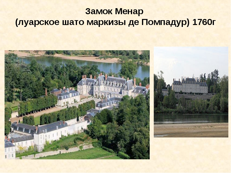 Замок Менар (луарское шато маркизы де Помпадур) 1760г