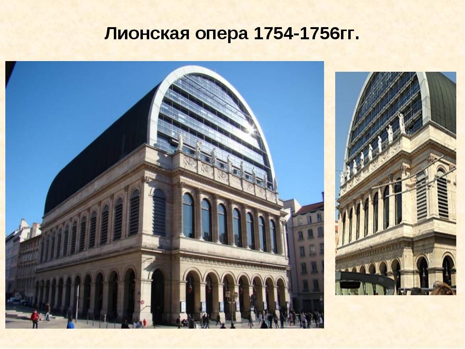 Лионская опера 1754-1756гг.