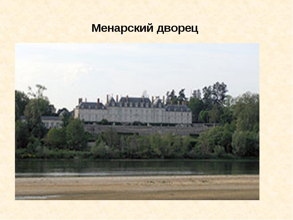 Менарский дворец