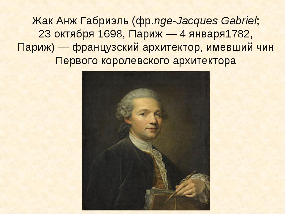 Жак Анж Габриэль (фр.nge-Jacques Gabriel; 23октября 1698, Париж— 4 января1...