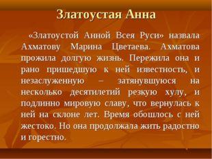 «Златоустой Анной Всея Руси» назвала Ахматову Марина Цветаева. Ахматова прож