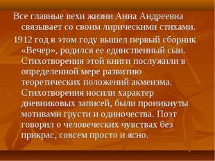 Все главные вехи жизни Анна Андреевна связывает со своим лирическими стихами.