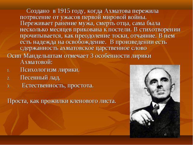 Создано в 1915 году, когда Ахматова пережила потрясение от ужасов первой мир...