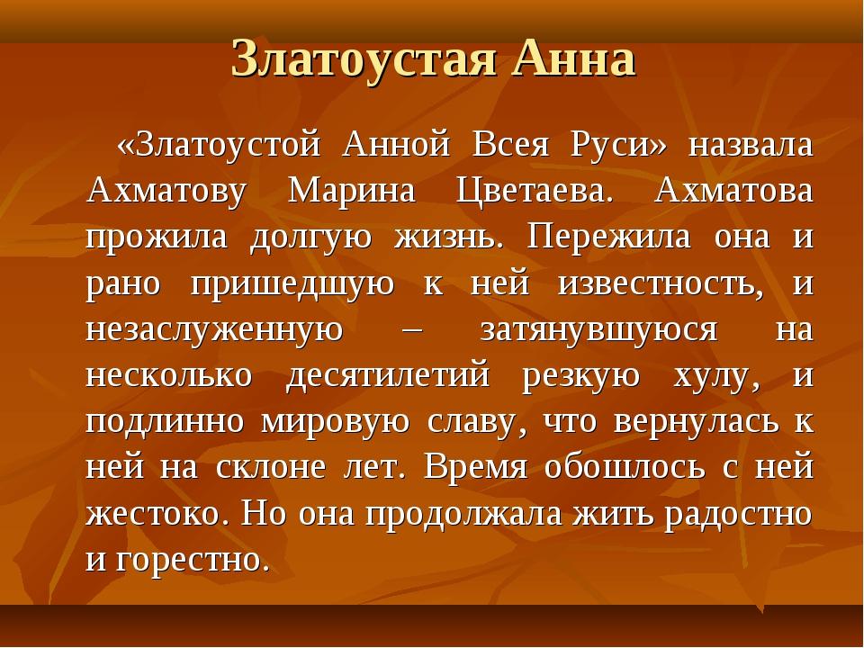 «Златоустой Анной Всея Руси» назвала Ахматову Марина Цветаева. Ахматова прож...
