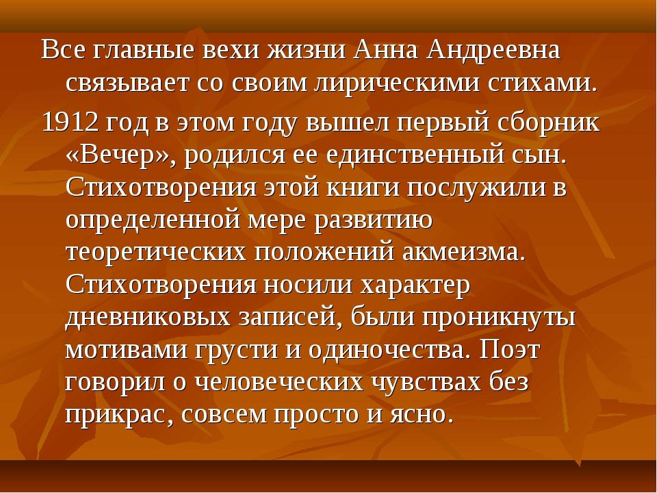 Все главные вехи жизни Анна Андреевна связывает со своим лирическими стихами....