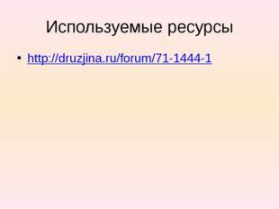 Используемые ресурсы http://druzjina.ru/forum/71-1444-1
