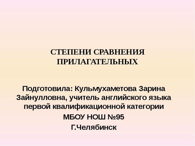 СТЕПЕНИ СРАВНЕНИЯ ПРИЛАГАТЕЛЬНЫХ Подготовила: Кульмухаметова Зарина Зайнуллов...