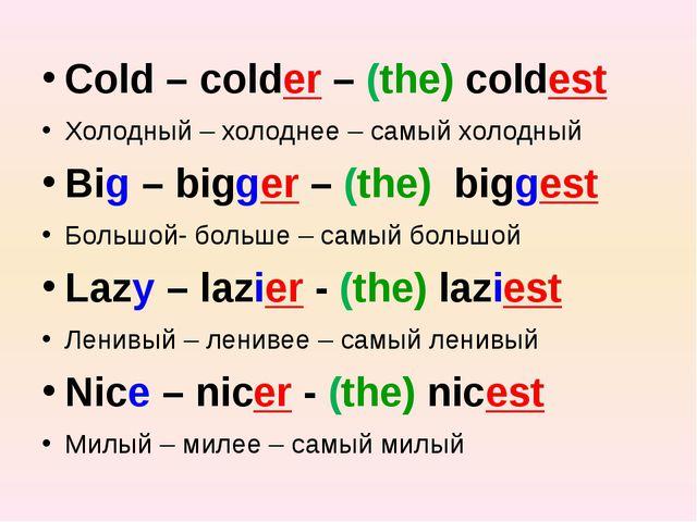 Cold – colder – (the) coldest Холодный – холоднее – самый холодный Big – big...