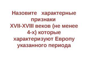 Назовите характерные признаки XVII-XVIII веков (не менее 4-х) которые характе