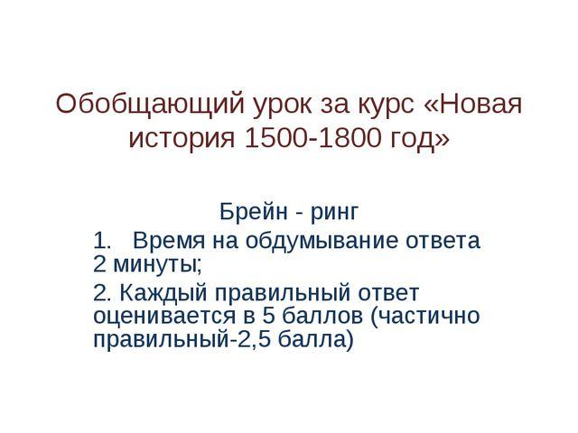 Обобщающий урок за курс «Новая история 1500-1800 год» Брейн - ринг 1. Время н...