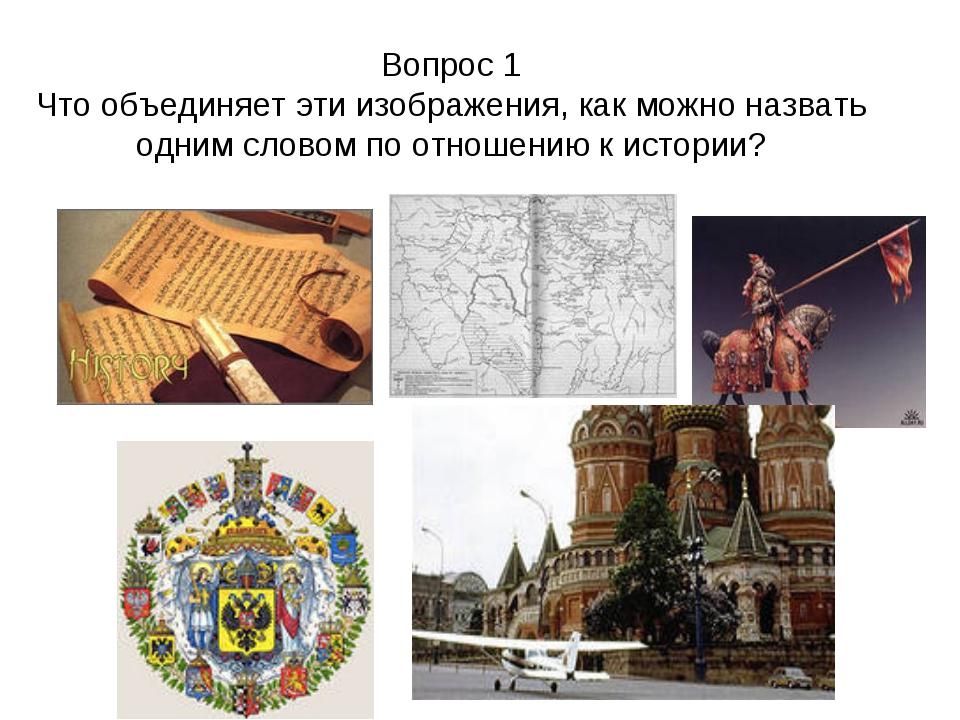 Вопрос 1 Что объединяет эти изображения, как можно назвать одним словом по о...
