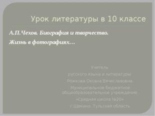 Урок литературы в 10 классе А.П.Чехов. Биография и творчество. Жизнь в фотогр