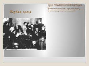 Первая пьеса В 1887 году ставится первая пьеса Чехова «Иванов». Впервые она б