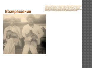 Возвращение Жизнь в Москве после такого путешествия кажется Чехову неинтересн