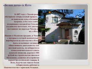 Индивидуальное задание: заочная экскурсия «Чехов в Ялте» (сообщение учащегося).