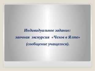 В конце 1890-х, начале 1900-х г.г. Чехов является признанным мастером, его пр