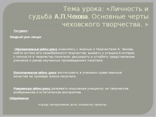 Тема урока: «Личность и судьбаА.П.Чехова. Основные черты чеховского творчест