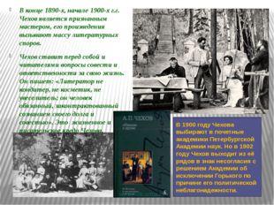 Ольга… Весной 1900 года в Крым приезжает на гастроли Московский Художественны