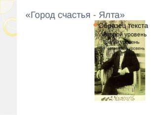 Последняя фотография В 1904 году ставится еще одна пьеса Чехова -«Вишневый са