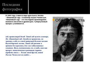"""""""Ich sterbe"""" Здоровье Чехова настолько ухудшилось, что врачи потребовали его"""
