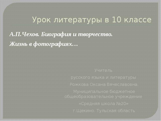Урок литературы в 10 классе А.П.Чехов. Биография и творчество. Жизнь в фотогр...