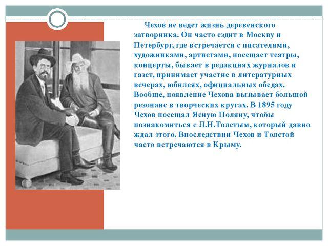 «Белая дача» в Ялте В 1897 году у Чехова резко обострился туберкулезный проце...