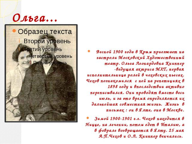"""«Город счастья - Ялта» На Белой даче в Ялте Чеховым были написаны пьесы """"Три..."""