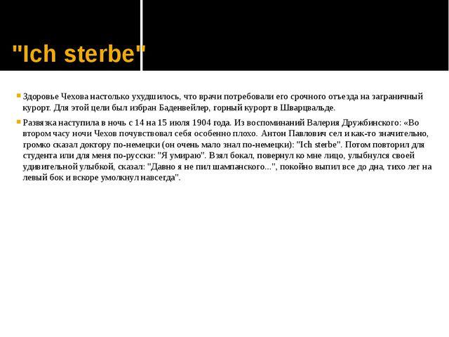 « В жизни Чехов относился с необыкновенной любовью и вниманием к каждому так...