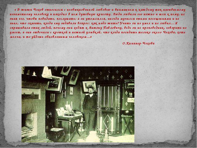 Домашнее задание: используя подборку «Из писем А.П.Чехова (в отрывках)», напи...