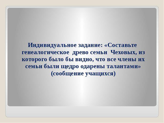 Индивидуальное задание: «Составьте генеалогическое древо семьи Чеховых, из ко...