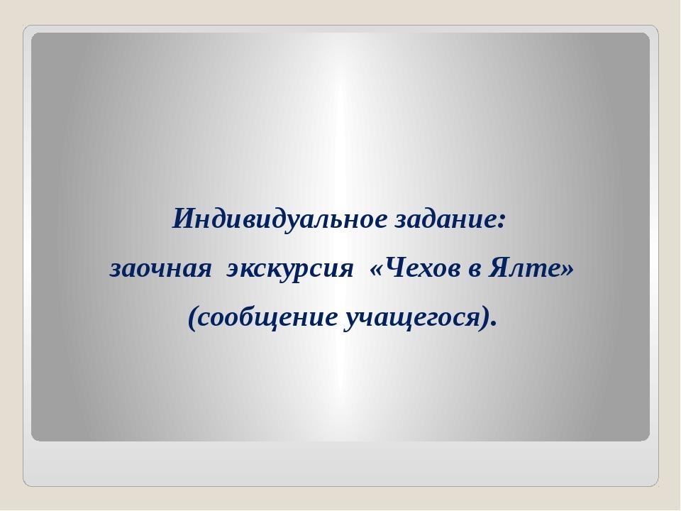 В конце 1890-х, начале 1900-х г.г. Чехов является признанным мастером, его пр...