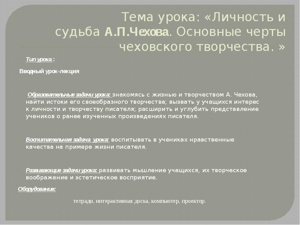 Тема урока: «Личность и судьбаА.П.Чехова. Основные черты чеховского творчест...