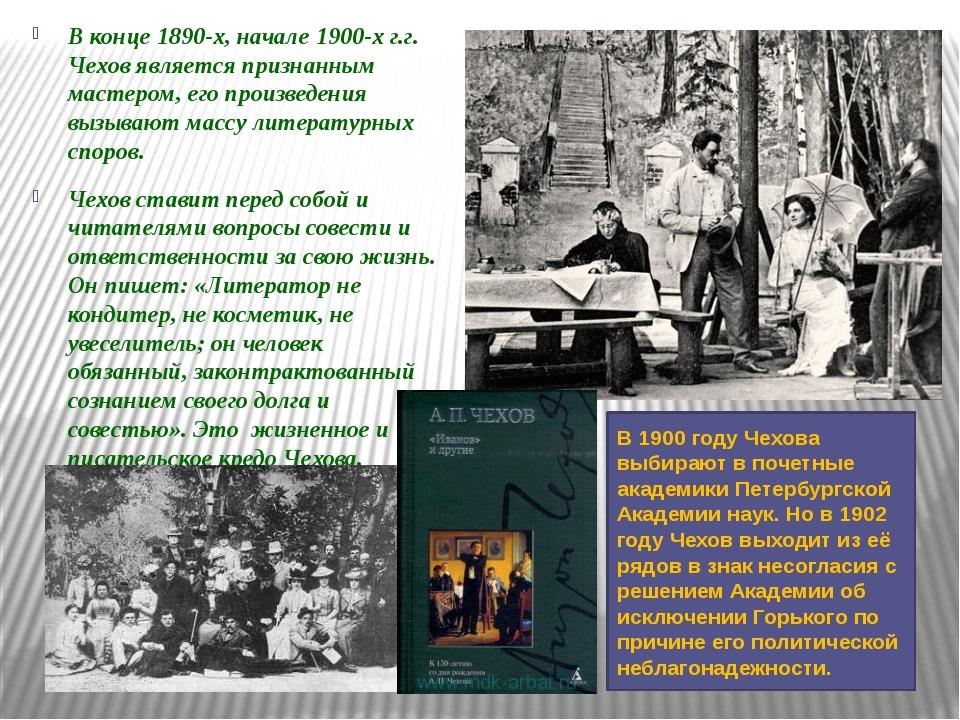 Ольга… Весной 1900 года в Крым приезжает на гастроли Московский Художественны...