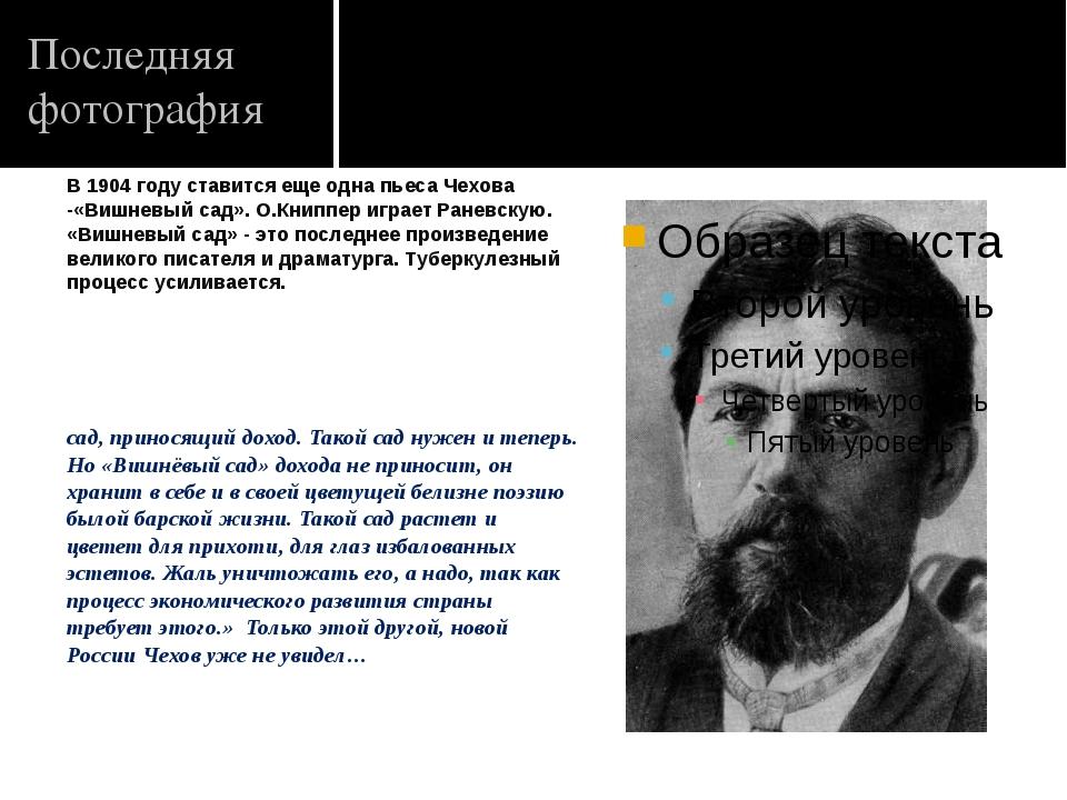 """""""Ich sterbe"""" Здоровье Чехова настолько ухудшилось, что врачи потребовали его..."""
