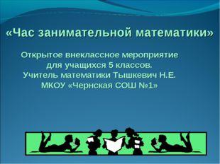 «Час занимательной математики» Открытое внеклассное мероприятие для учащихся