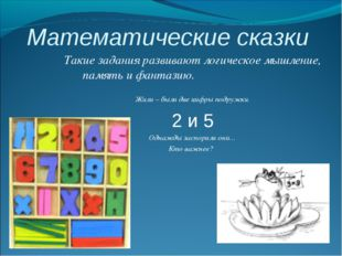 Математические сказки Такие задания развивают логическое мышление, память и ф