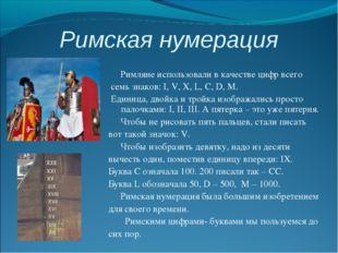 Римская нумерация Римляне использовали в качестве цифр всего семь знаков: I,