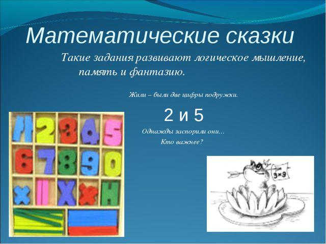 Математические сказки Такие задания развивают логическое мышление, память и ф...