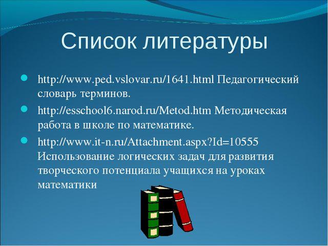 Список литературы http://www.ped.vslovar.ru/1641.html Педагогический словарь...