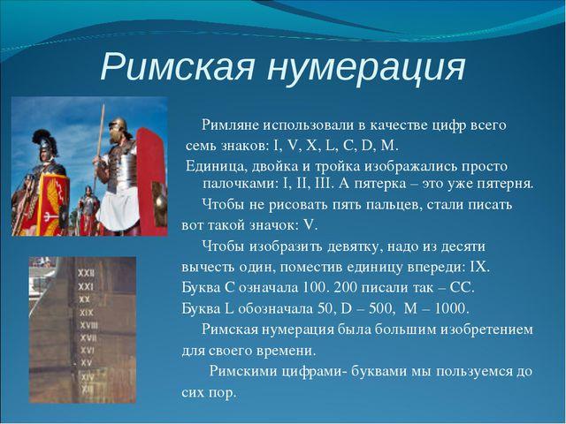 Римская нумерация Римляне использовали в качестве цифр всего семь знаков: I,...