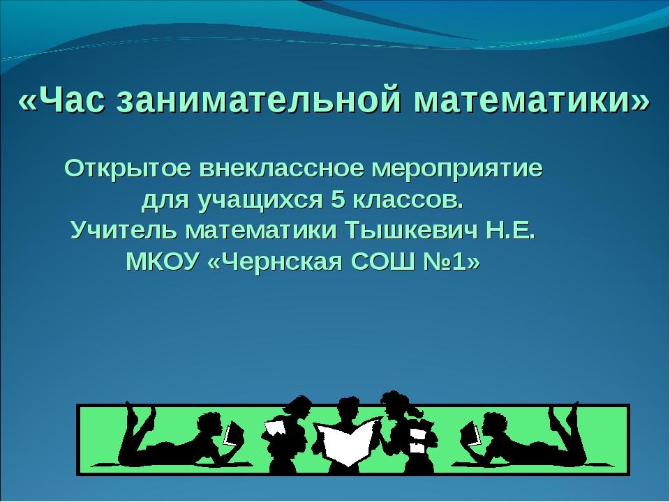 «Час занимательной математики» Открытое внеклассное мероприятие для учащихся...