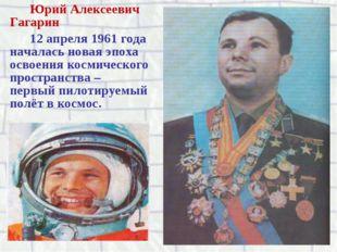 Юрий Алексеевич Гагарин 12 апреля 1961 года началась новая эпоха освоения кос