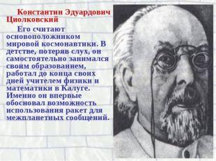 Константин Эдуардович Циолковский Его считают основоположником мировой космон