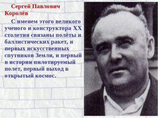 Сергей Павлович Королёв С именем этого великого ученого и конструктора XX сто